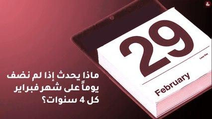 ماذا يحدث إذا لم نضف يوماً على شهر فبراير  كل 4 سنوات؟