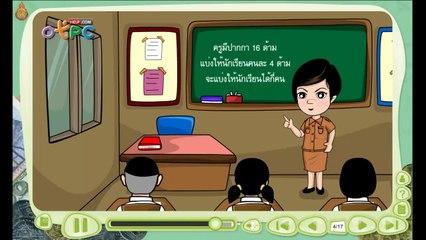 สื่อการเรียนการสอน โจทย์ปัญหาการหาร ตอนที่ 2 ป.3 คณิตศาสตร์