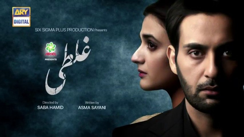 Ghalati Episode 11 - 27th Feb 2020 -  ARY Digital Drama
