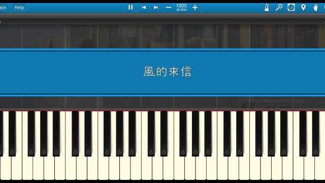 風的來信金玟岐 (Piano Tutorial Synthesia)