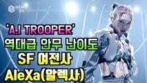 AleXa(알렉사), 선공개곡 'A.I TROOPER' SF 여전사로 변신 '女가수 퍼포먼스 탑'