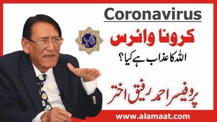 Coronavirus ( کرونا وائرس)  Prof.Ahmad Rafique Akhtar