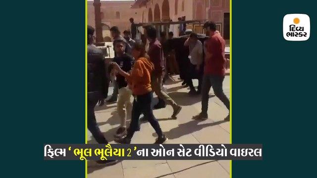 'ભૂલ ભૂલૈયા 2'ના રોમેન્ટિક ડાન્સનો વીડિયો લીક, કાર્તિકે કિયારાને ઉંચકીને ડાન્સ કર્યો
