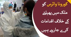 Pakistan taking measures to prevent Corona virus from spreading