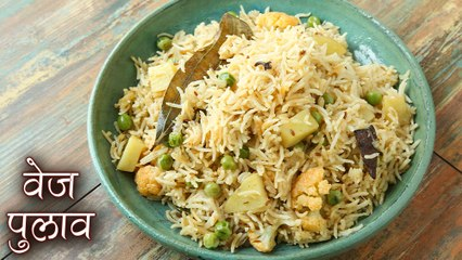 वेज पुलाव | Mix Vegetable Pulao In Hindi | How To Make Pulao In Pressure Cooker | Jasleen