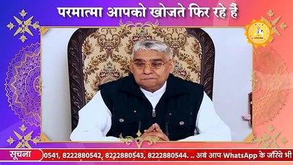 परमात्मा आपको खोजते फिर रहे हैं   Sant Rampal Ji Satang   SATLOK ASHRAM