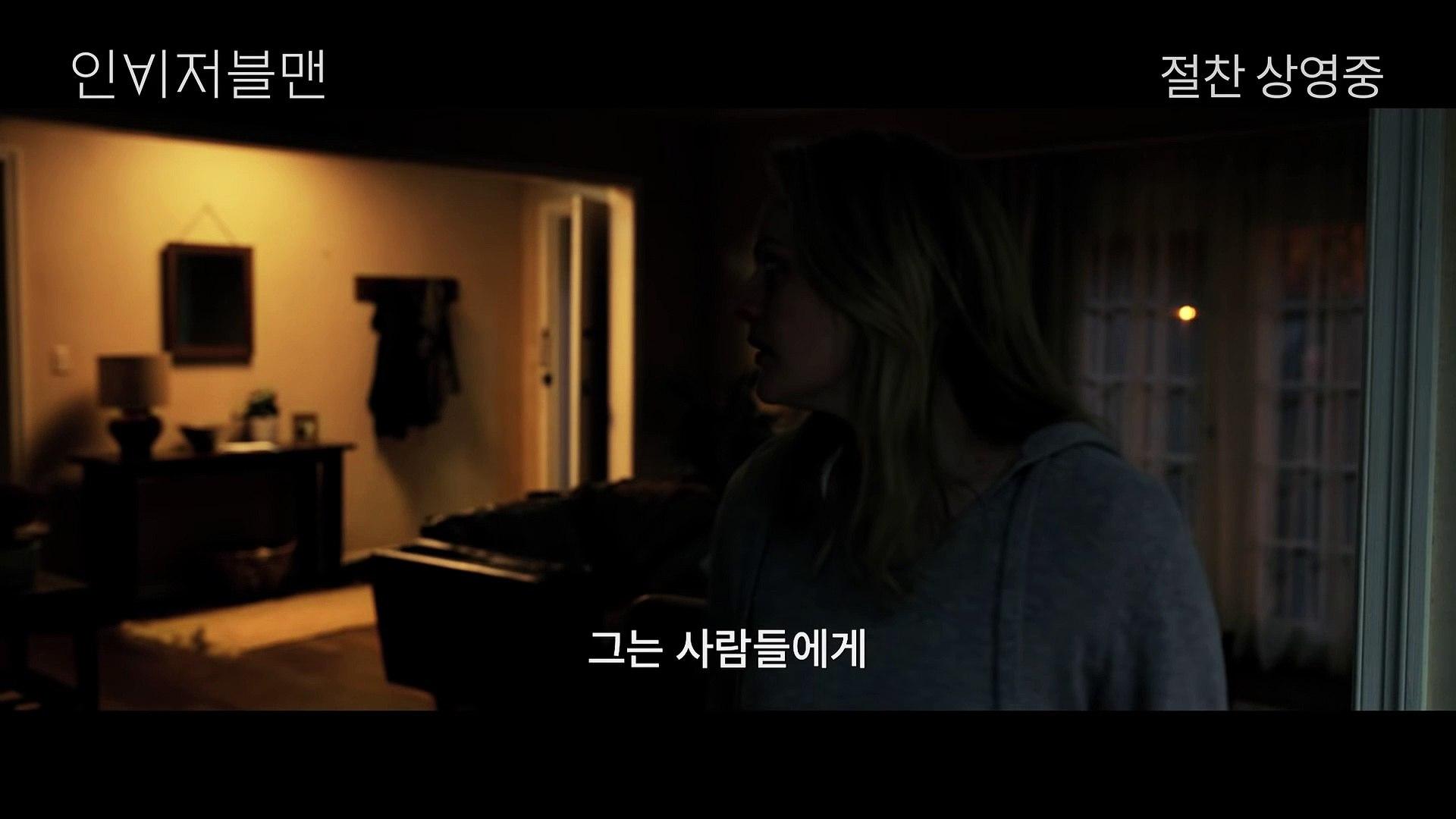 영화 [인비저블맨] 서프라이즈 영상
