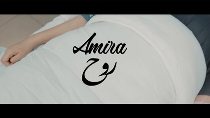 Amira - Teaser Rouh Clip Officiel 2020