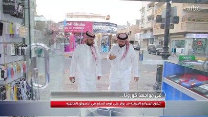 تأثيرات كورونا الاقتصادية.. هل ستتأثر السوق السعودية بها؟
