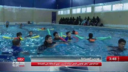 عبد الرحمن.. بطل أولمبي كرس حياته لتدريب ذوي الاحتياجات الخاصة على السباحة تقرير بسام الدخيل