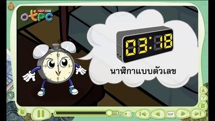สื่อการเรียนการสอน นาฬิกาและการบอกเวลาป.3คณิตศาสตร์