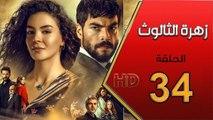 HD مسلسل زهرة الثالوث الحلقة 34 مترجمة للعربية