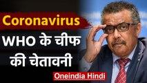 Coronavirus: WHO Chief ने कहा World में सबसे खतरनाक स्तर पर कोरोना वायरस  |वनइंडिया हिंदी