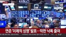 뉴욕증시 '숨고르기'…연준 '시장 달래기'
