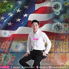 หุ้นไทยจ่อหลุด1,300จุดลุ้นระทึกสหรัฐสกัดโควิด