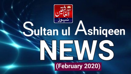 New headlines today | Sultan ul Ashiqeen News February 2020 | Latest News Updates