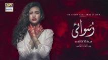 Ruswai pakistani drama Episode 9