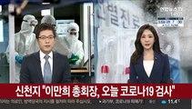 """신천지 """"이만희 총회장, 오늘 코로나19 검사"""""""