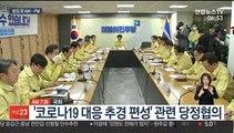 [AM-PM] '코로나19 대응 추경 편성' 관련 당정협의 外