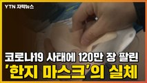 [자막뉴스] 코로나19 사태에 120만 장 팔린 '한지 마스크'의 실체 / YTN