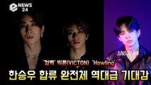 '컴백' 빅톤(VICTON), 'Howling' 한승우 합류 완전체 '역대급 기대감'