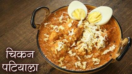 Chicken Patiyala Recipe In Hindi | चिकन पटियाला | Patiyala Murg | Chicken Recipe By Chef Deepu
