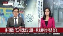 [녹취구성] 문 대통령 국군대전병원 방문…軍 코로나19 대응 점검