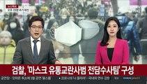 검찰, '마스크 유통교란사범 전담수사팀' 구성