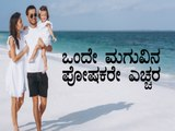 Essential parenting tips to raise a single child  in Kannada | Boldsky Kannada
