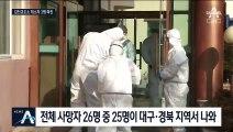 대구·경북 사망자 속출…권영진, 긴급명령권 발동 요청