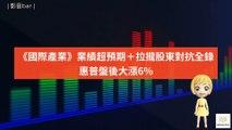 CollectionVideo-moneybar_international_curation-moneybar.com.tw Moneybar_missHua_mobile-copy1-MoneyBarOneParagraphParser-2020/03/03-10:51