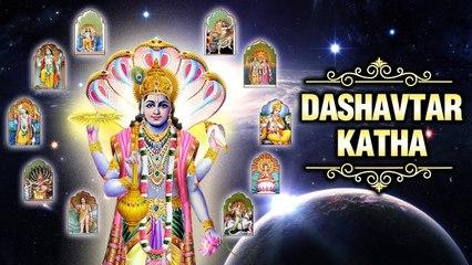 Dashavatar Katha | श्री विष्णु दशावतार कथा | Story of Dashavatar | 10 Avatars of Lord Vishnu |