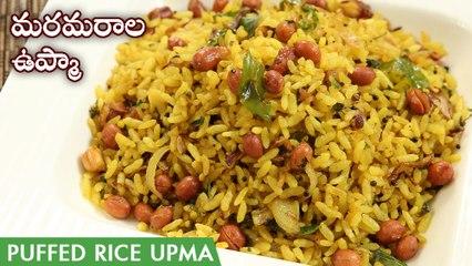Maramarala Upma Recipe | Uggani Recipe In Telugu | మరమరాల ఉప్మా | Borugula Upma