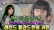 데뷔 21주년 이수영, 신곡 '날 찾아' 90년대 발라드퀸의 귀환