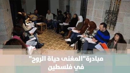 الجميع يستطيع الغناء في مبادرةالمغنى حياة الروح في فلسطين - منار الطل