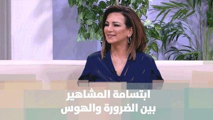 د شيرين نزال - ابتسامة المشاهير