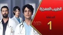 مسلسل الطبيب المعجزة مترجم الحلقة 1