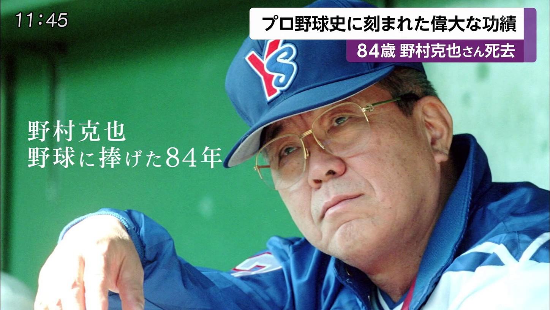 20200211japan Baseball News