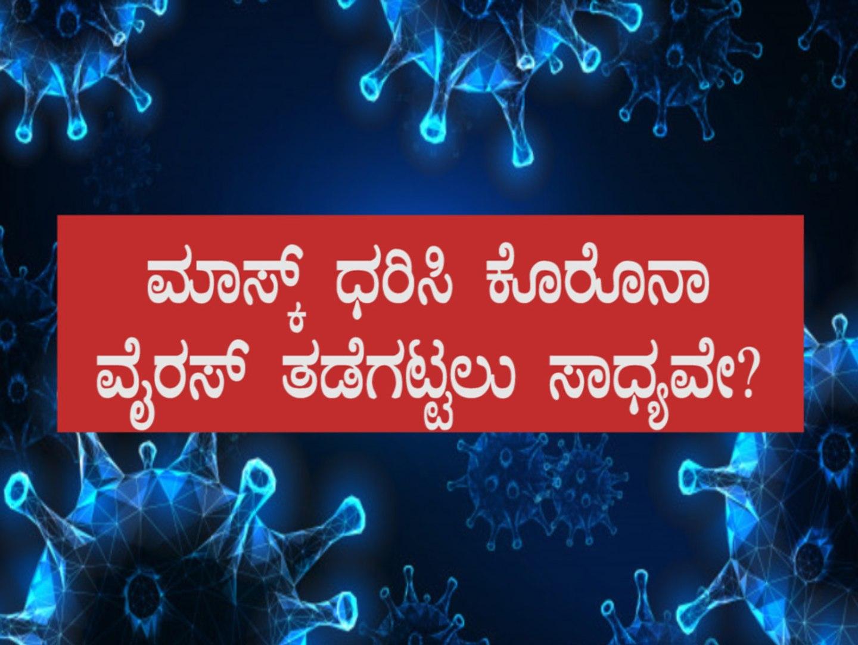 Can wearing a mask protect you from Corona Virus in Kannada   Boldsky Kannada