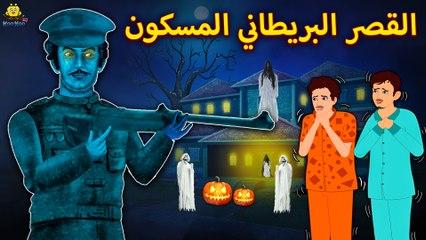 القصر البريطاني المسكون | Haunted Mansion of The Britisher | قصة الرعب العربية | حكايات عربية