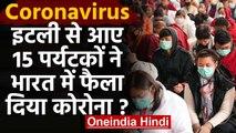 Coronavirus India: Italy से आए 15 Italian ने भारत में फैला दिया कोरोना वायरस | वनइंडिया हिंदी