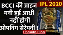 IPL 2020: BCCI cuts IPL playoff prize money by half & opening ceremony scrapped | वनइंडिया हिंदी