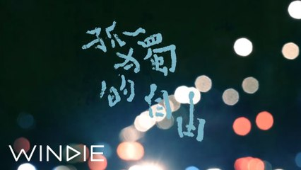 安妮朵拉 Anniedora - 孤獨的自由 Freedom of Solitude (官方歌詞 Lyric MV)