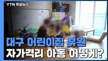 대구 어린이집 22일까지 휴원...자가격리 아동 어떻게? / YTN