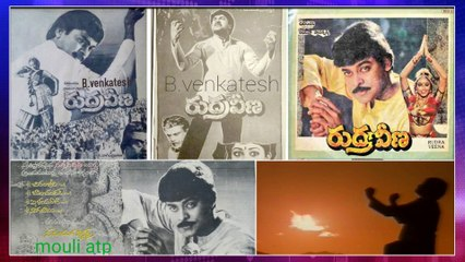 Rudraveena Review | Rudraveena Completes 32 Years !