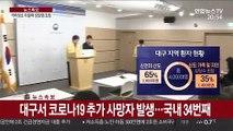 자가격리자 폭증…위치 이탈 때 '경보 앱' 도입