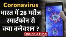 Coronavirus India: आपके Smartphone की Screen पर कोरोना वायरस!, सावधान | वनइंडिया हिंदी