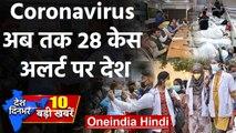 Coronavirus की India में दस्तक देते ही Alert पर देश, अब तक 28 Case|Top news| वनइंडिया हिंदी