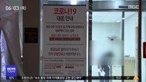 이 시각 대구 상황…기저질환 없는 60대 여성 숨져