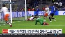 [해외축구] 코로나19로 별들의 무대도 휘청…챔피언스리그 무관중